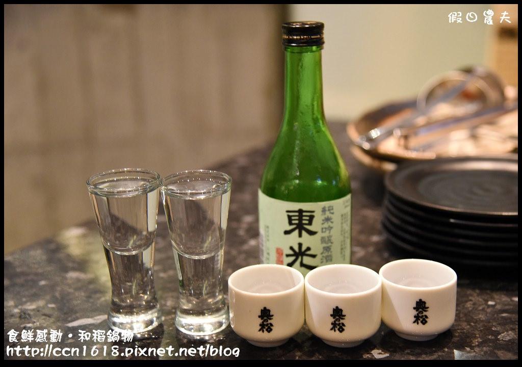 食鮮感動‧和稻鍋物DSC_0468