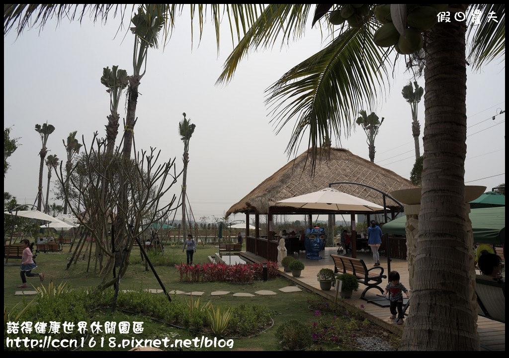 諾得健康世界休閒園區DSC_0659