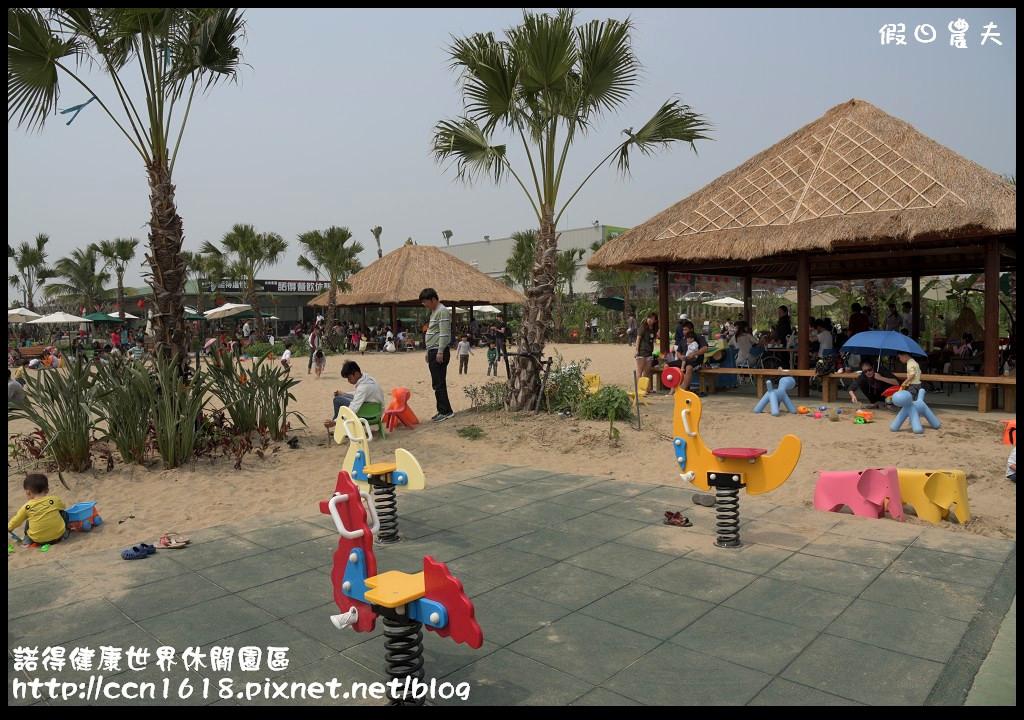 諾得健康世界休閒園區DSC_0670