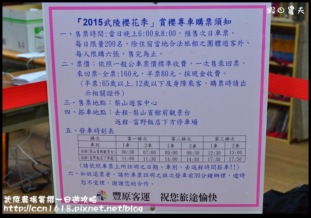 武陵農場賞櫻一日遊攻略DSC_5371