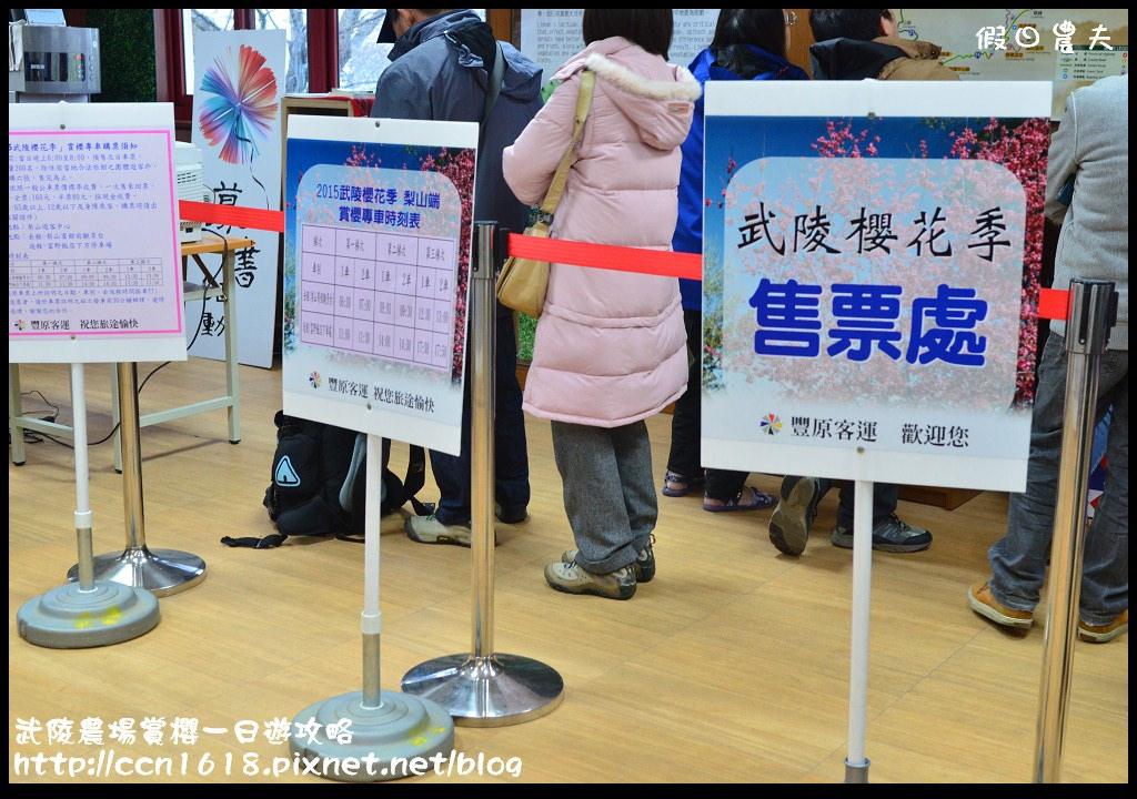 武陵農場賞櫻一日遊攻略DSC_5369
