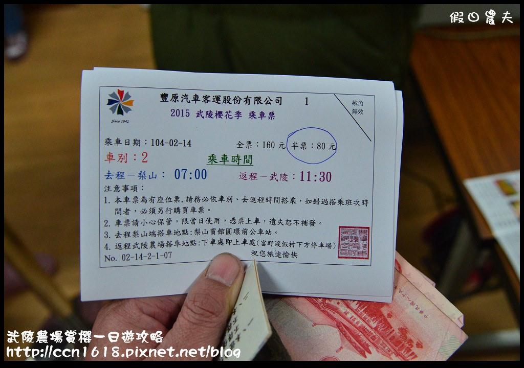 武陵農場賞櫻一日遊攻略DSC_5379