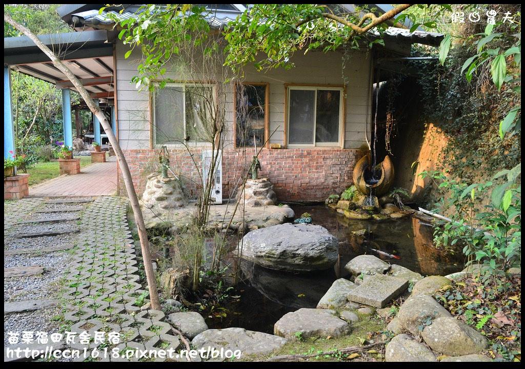 苗栗福田瓦舍民宿DSC_3689