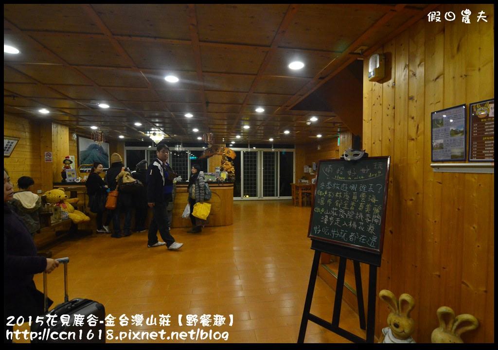 2015花見鹿谷-金台灣山莊【野餐趣】DSC_3070