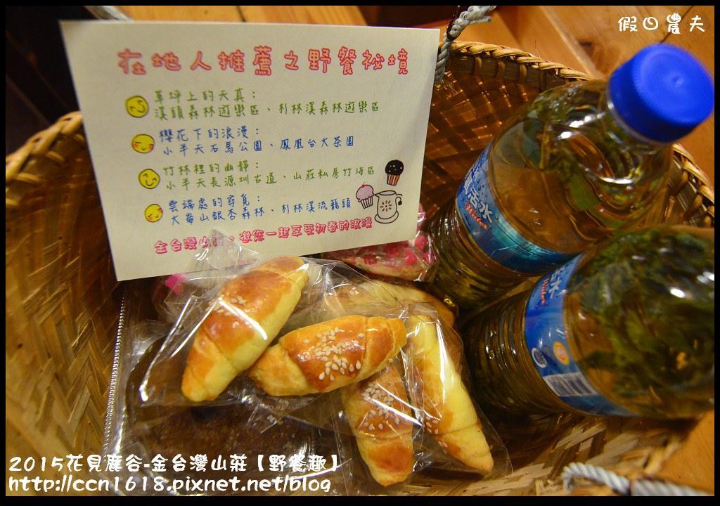 2015花見鹿谷-金台灣山莊【野餐趣】DSC_3079