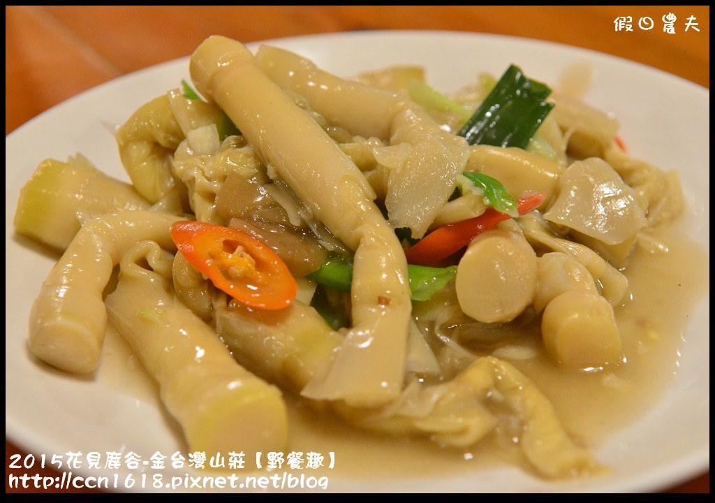 2015花見鹿谷-金台灣山莊【野餐趣】DSC_3096