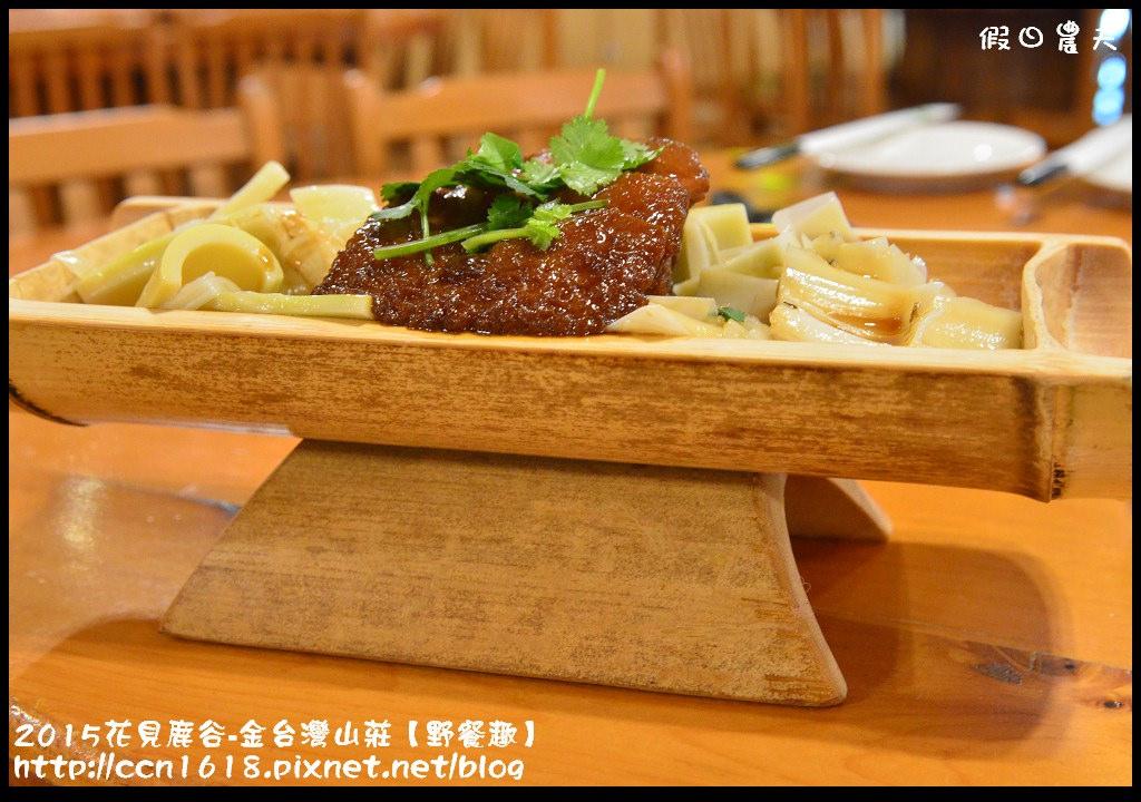 2015花見鹿谷-金台灣山莊【野餐趣】DSC_3100