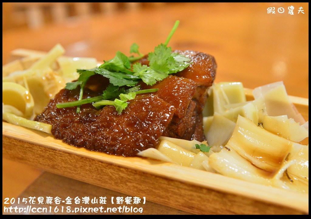 2015花見鹿谷-金台灣山莊【野餐趣】DSC_3101
