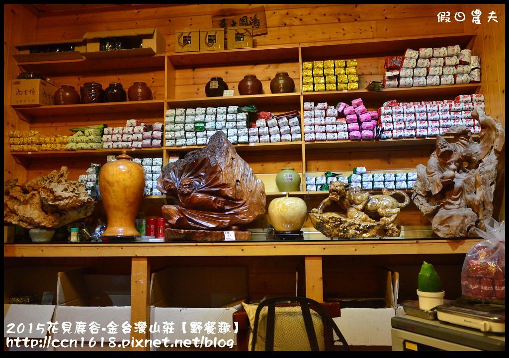 2015花見鹿谷-金台灣山莊【野餐趣】DSC_3118