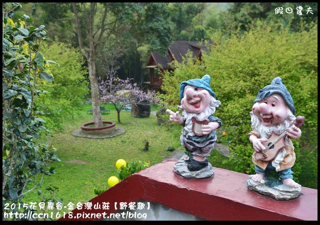 2015花見鹿谷-金台灣山莊【野餐趣】DSC_3152