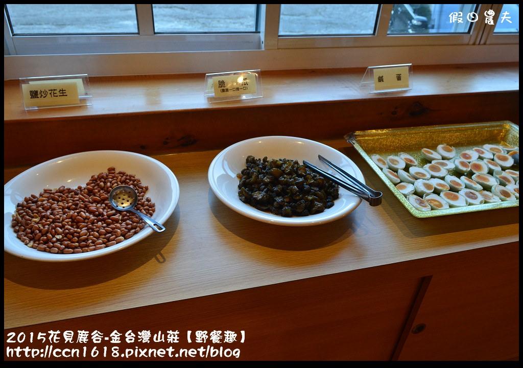 2015花見鹿谷-金台灣山莊【野餐趣】DSC_3165