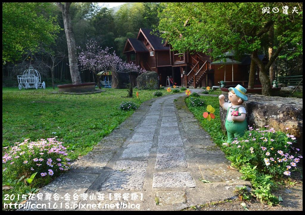 2015花見鹿谷-金台灣山莊【野餐趣】DSC_3190