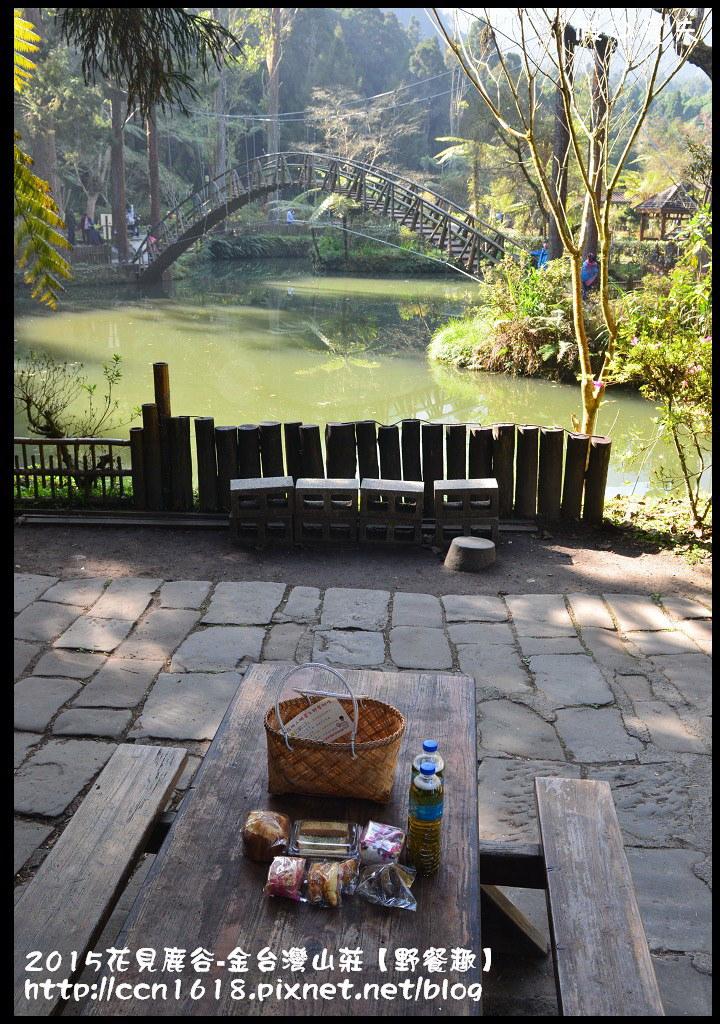 2015花見鹿谷-金台灣山莊【野餐趣】DSC_3253