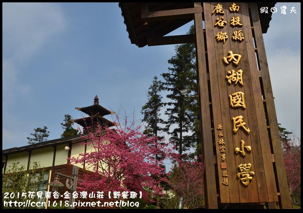 2015花見鹿谷-金台灣山莊【野餐趣】DSC_3345