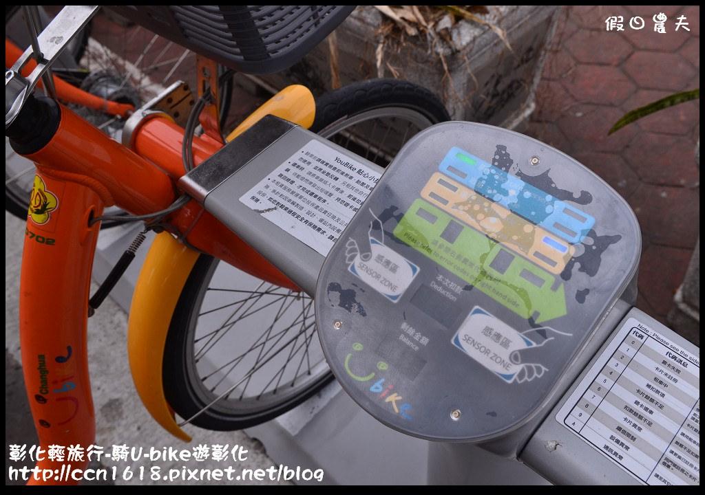 彰化輕旅行-騎U-bike遊彰化DSC_2293