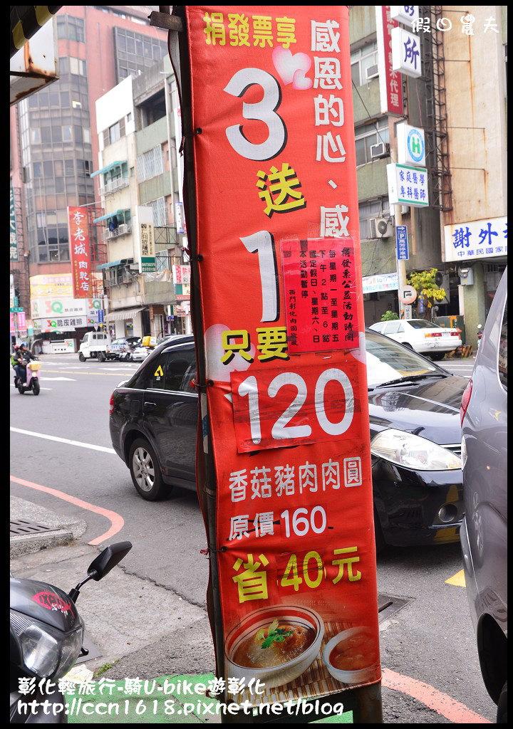彰化輕旅行-騎U-bike遊彰化DSC_2308
