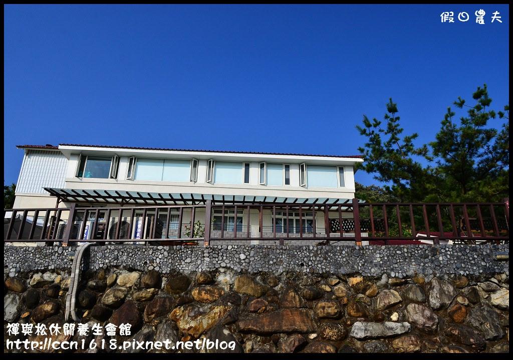 禪與松休閒養生會館DSC_1095