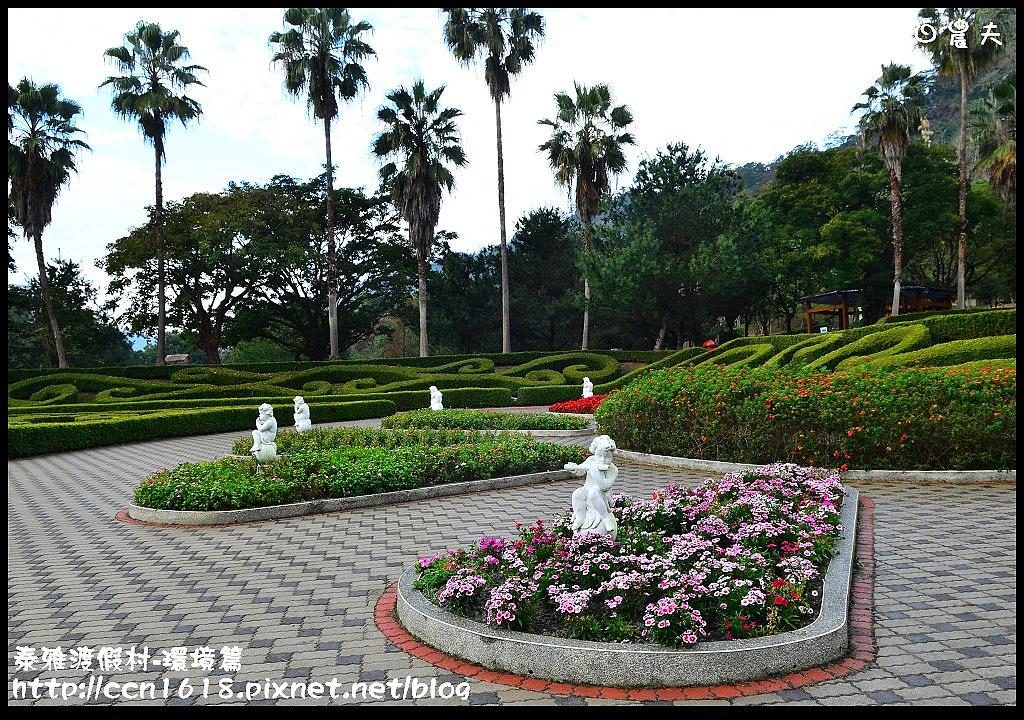 泰雅渡假村-環境篇DSC_0454