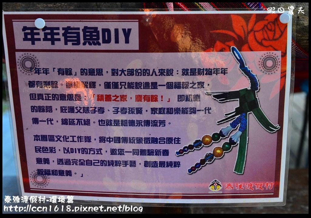 泰雅渡假村-環境篇DSC_0223