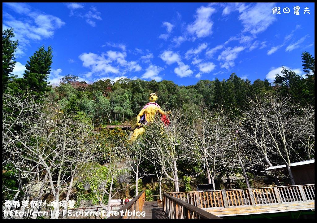 泰雅渡假村-環境篇DSC_0600