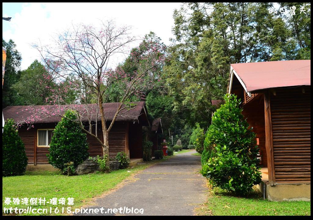 泰雅渡假村-環境篇DSC_0630