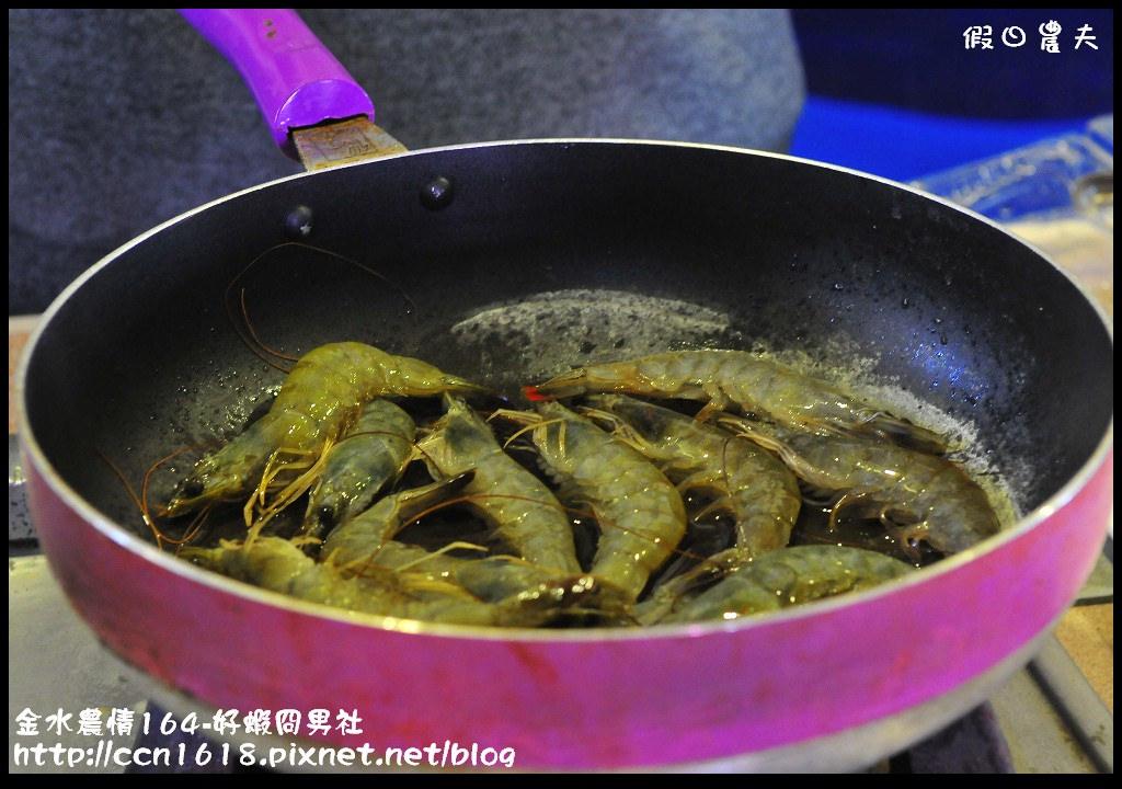 金水農情164-好蝦冏男社_DSC8425