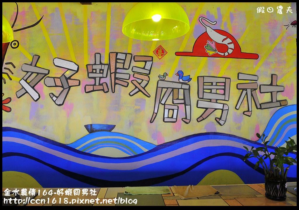 金水農情164-好蝦冏男社_DSC8371