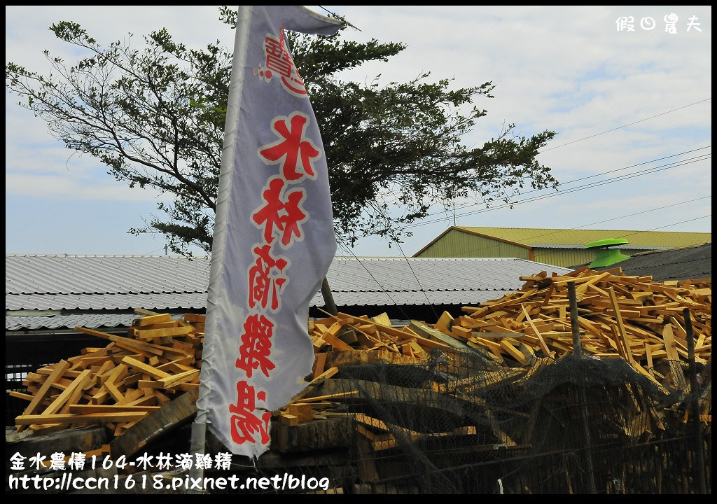 金水農情164-水林滴雞精_DSC8535