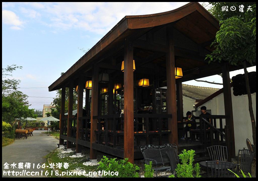 金水農情164-北港春_DSC8636