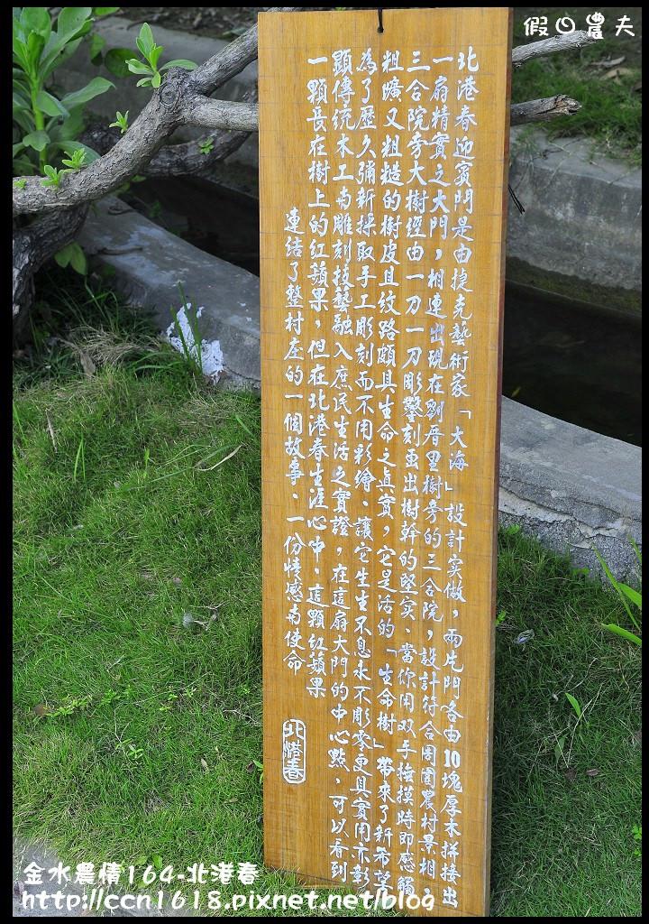 金水農情164-北港春_DSC8601