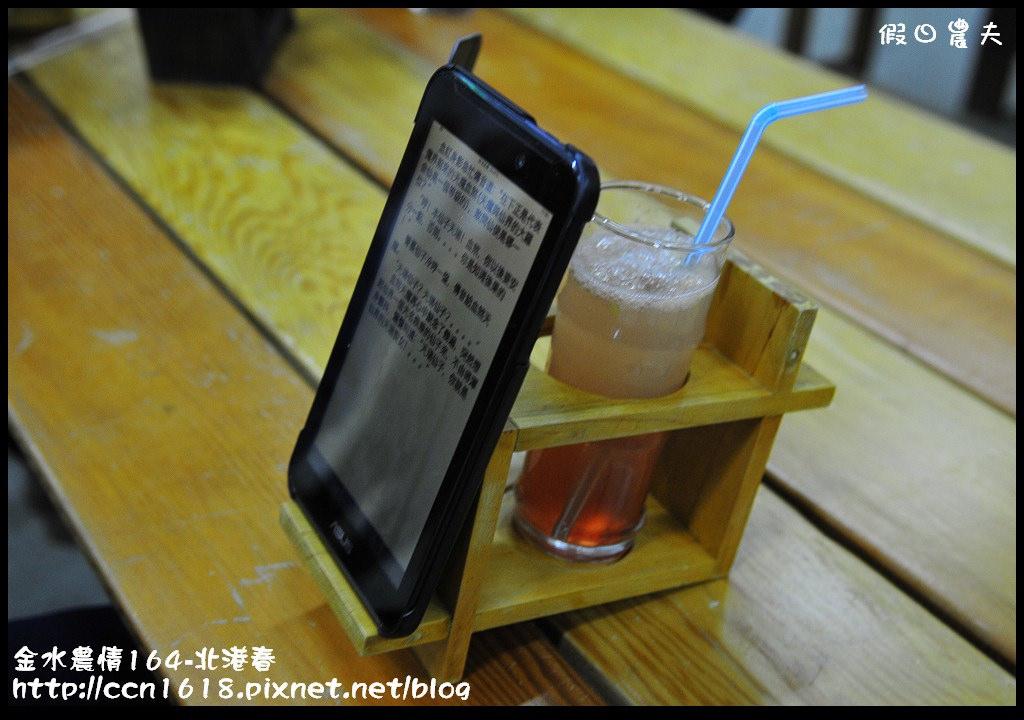 金水農情164-北港春_DSC8721