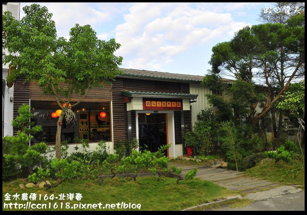 金水農情164-北港春_DSC8637