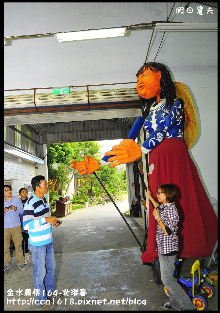 金水農情164-北港春_DSC8661