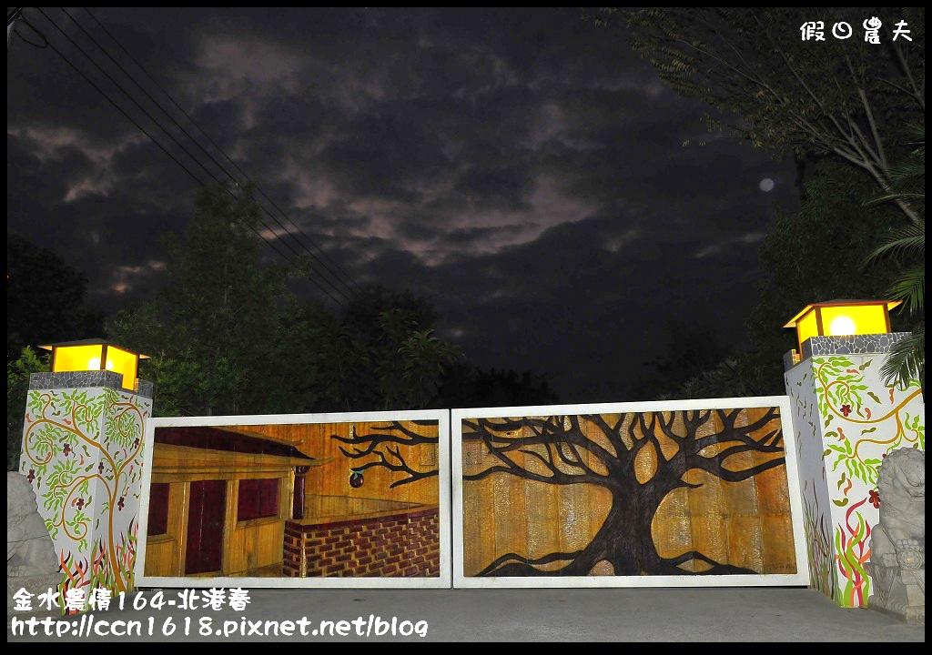 金水農情164-北港春_DSC8735