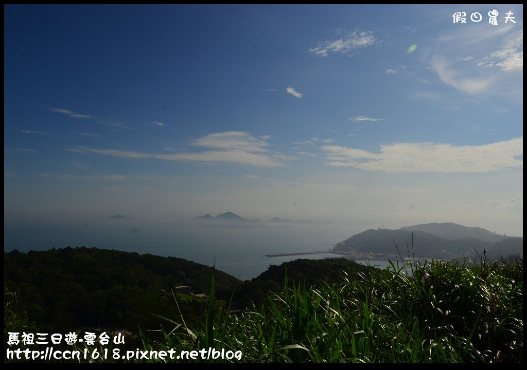 馬祖三日遊-雲台山DSC_6780