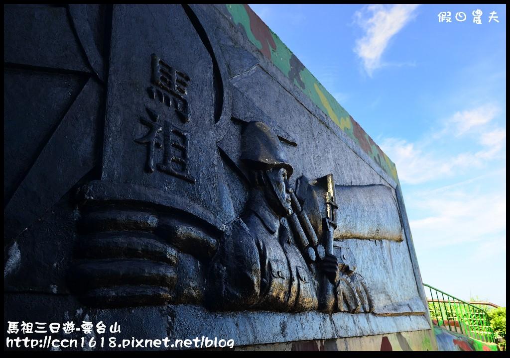 馬祖三日遊-雲台山DSC_6829