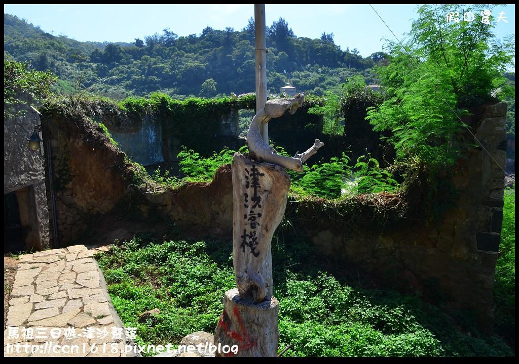馬祖三日遊-津沙聚落DSC_6872