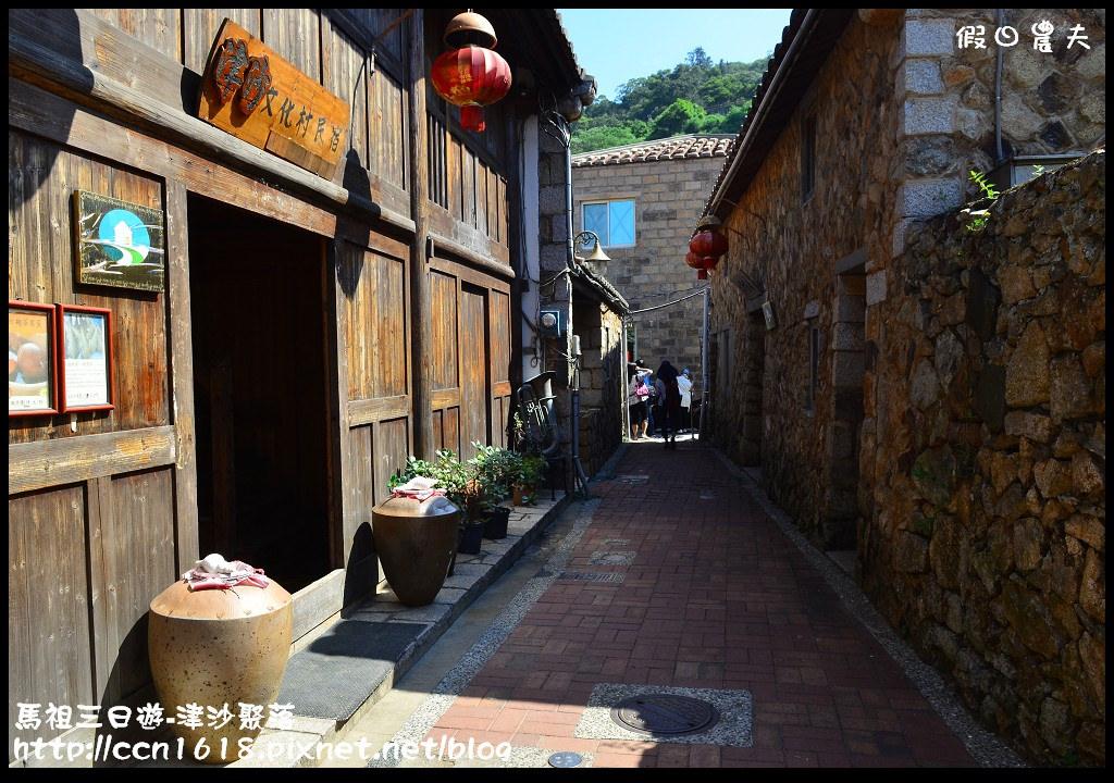 馬祖三日遊-津沙聚落DSC_6879