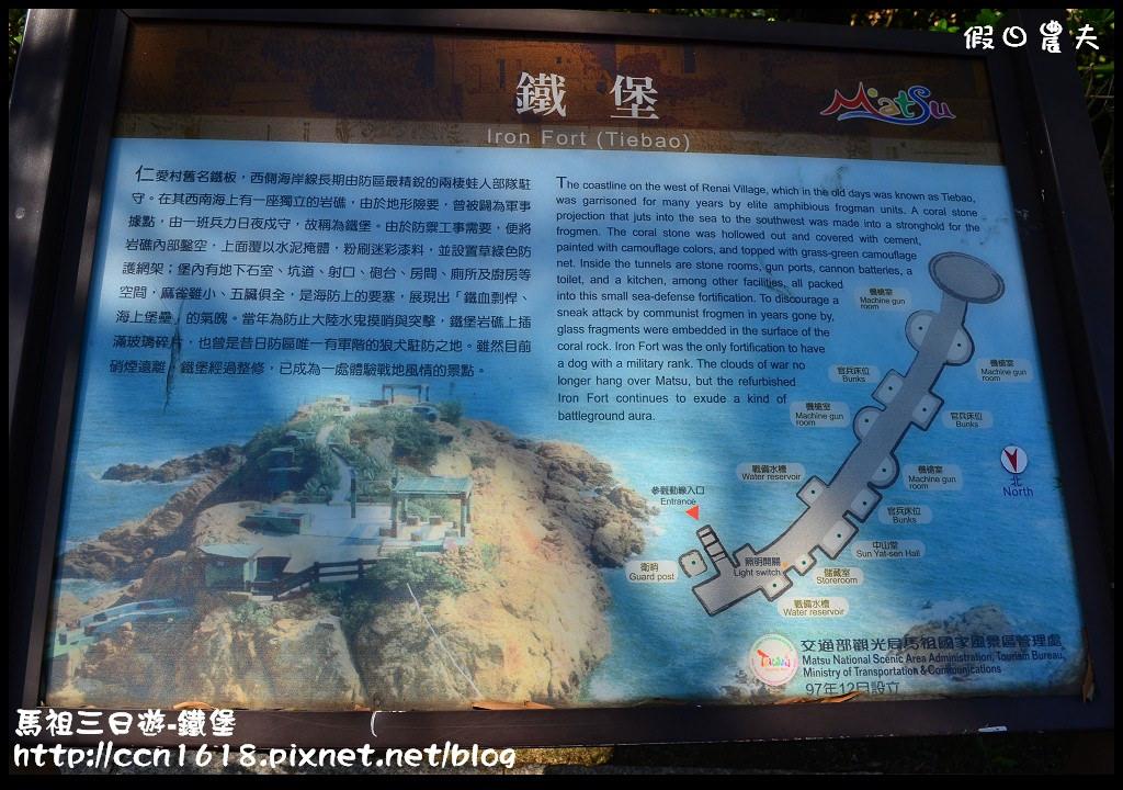 馬祖三日遊-鐵堡DSC_6923