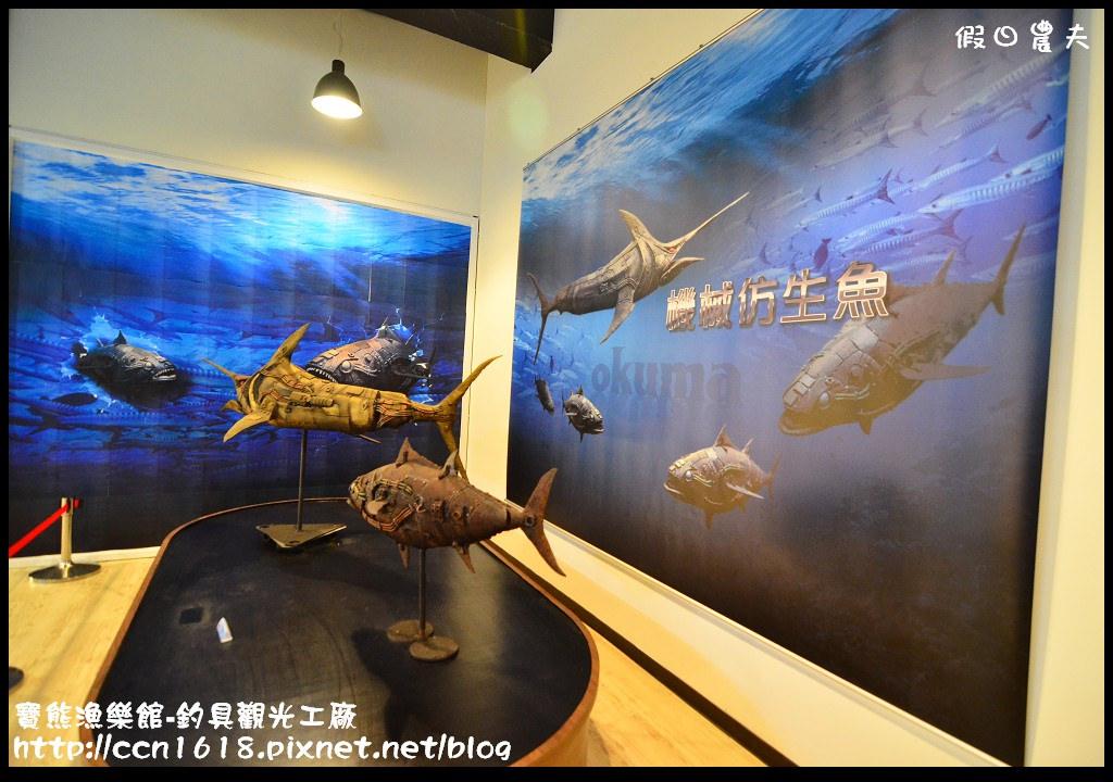寶熊漁樂館-釣具觀光工廠DSC_4154