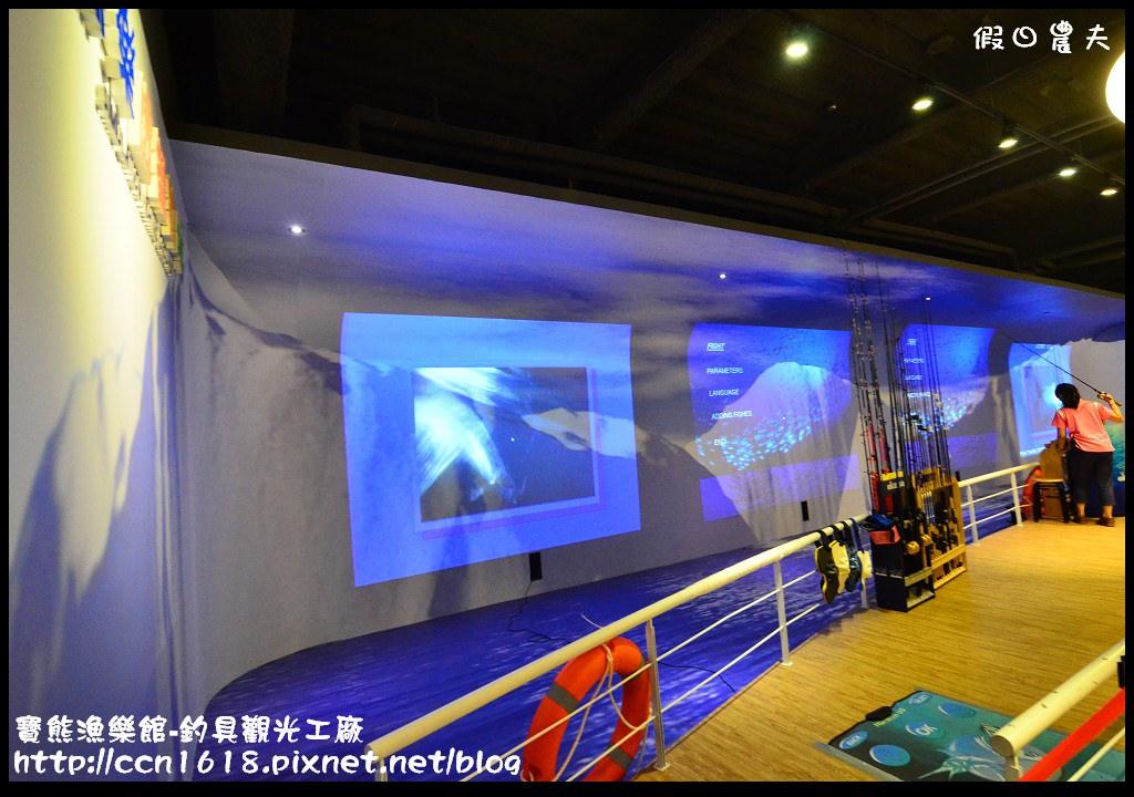 寶熊漁樂館-釣具觀光工廠DSC_4240
