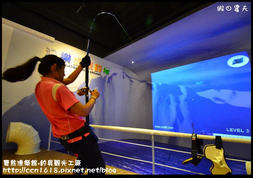 寶熊漁樂館-釣具觀光工廠DSC_4258