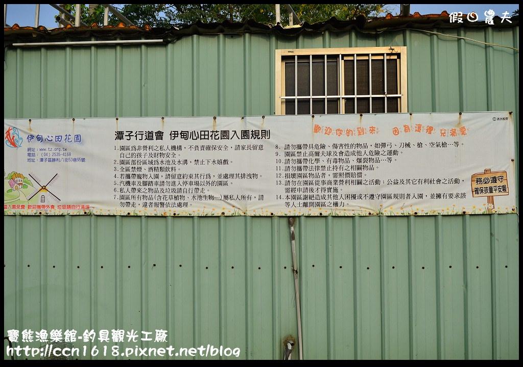 寶熊漁樂館-釣具觀光工廠DSC_4734