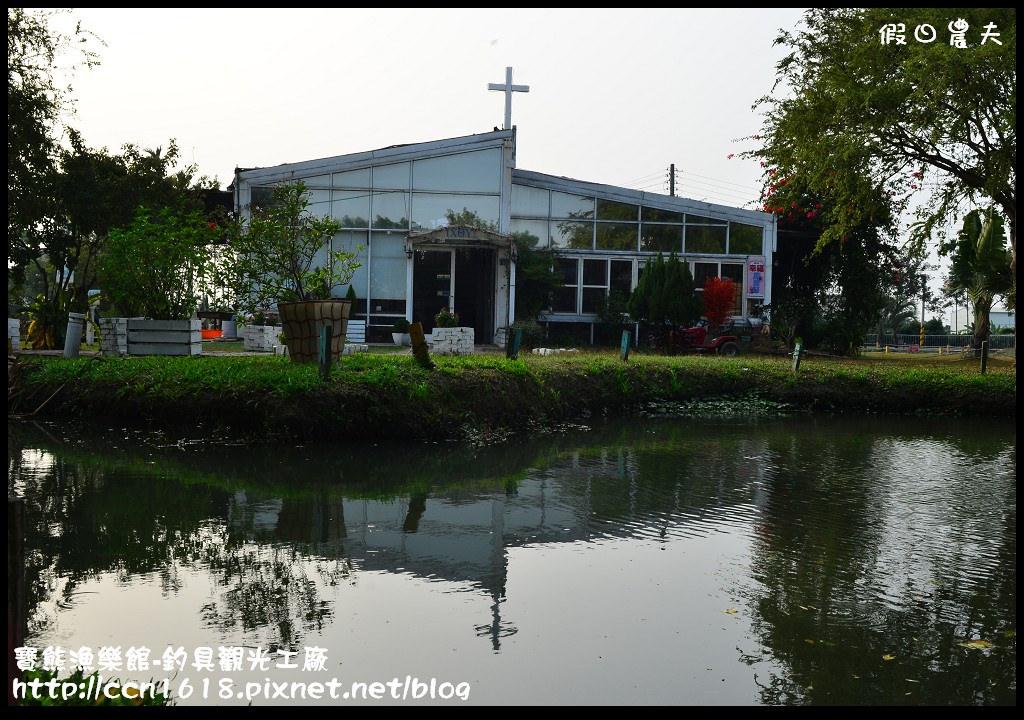 寶熊漁樂館-釣具觀光工廠DSC_4740