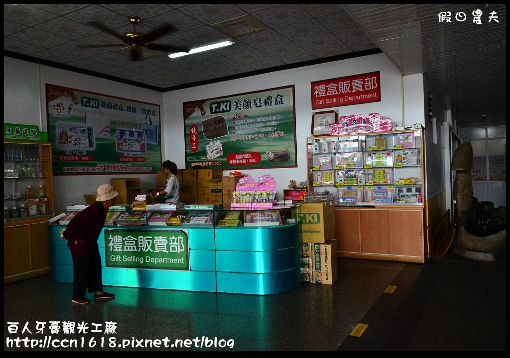白人牙膏觀光工廠DSC_6135
