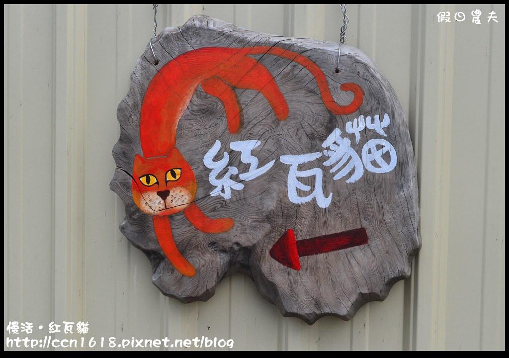 慢活‧紅瓦貓DSC_3399