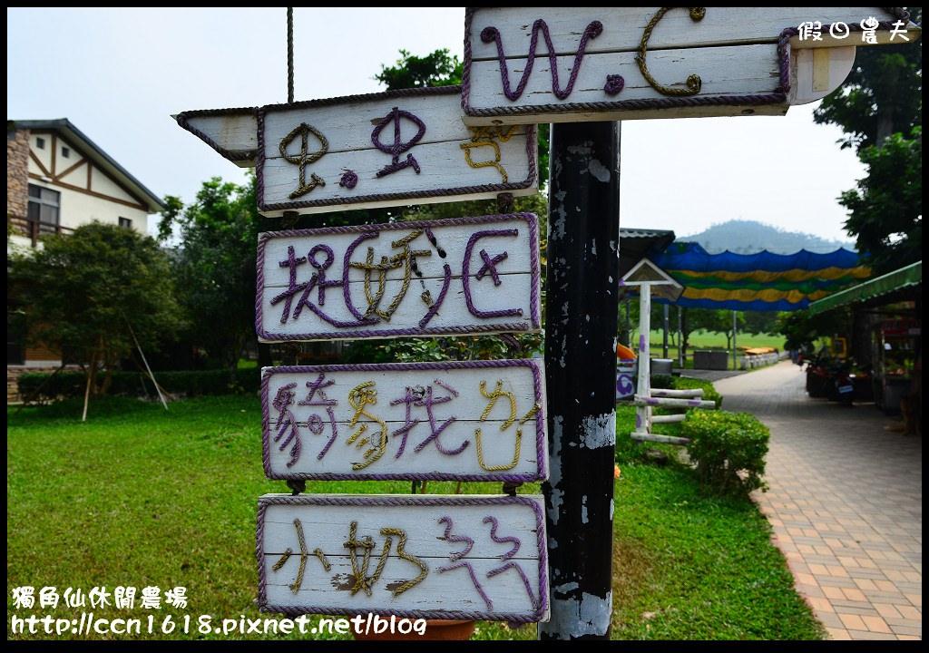獨角仙休閒農場DSC_3898