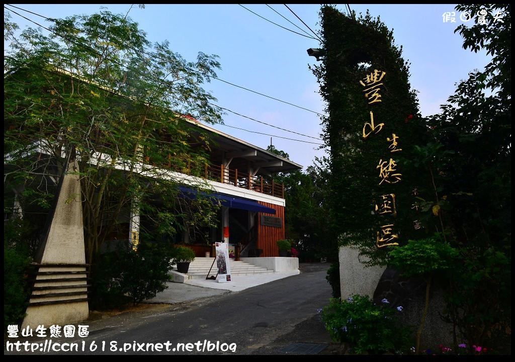 豐山生態園區DSC_4026