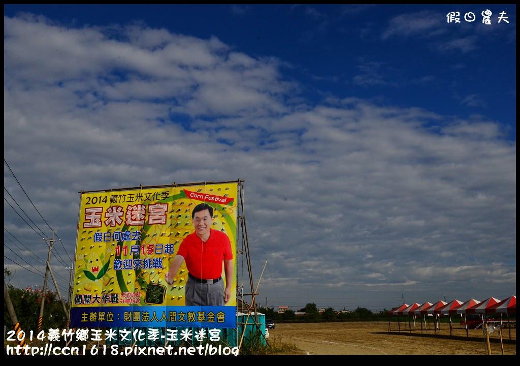 2014義竹鄉玉米文化季DSC_5936
