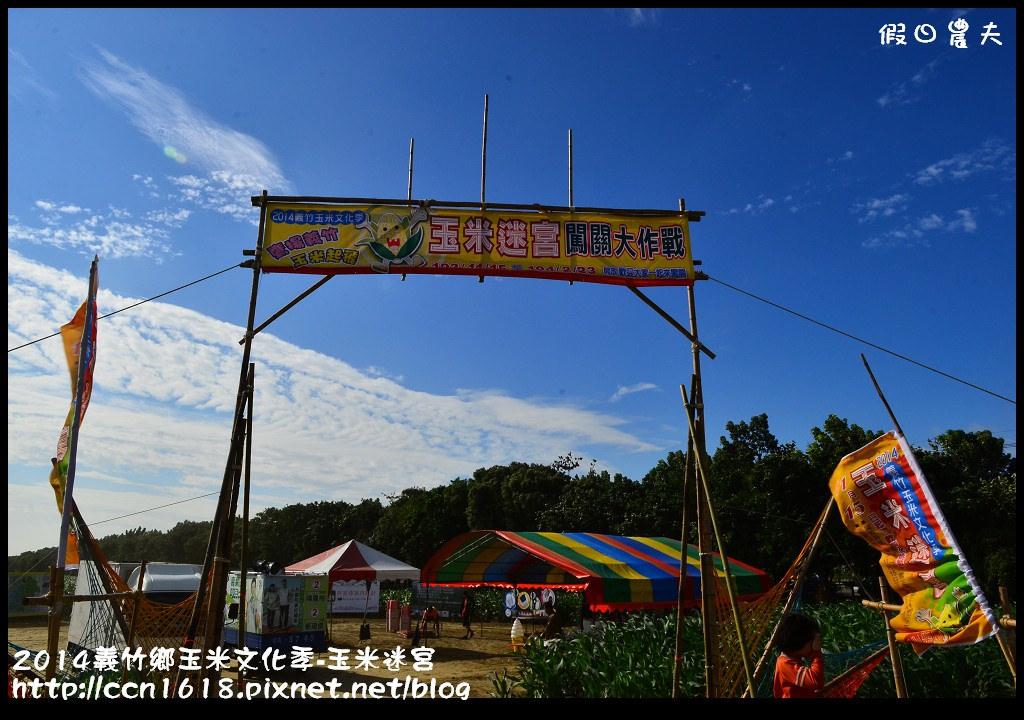 2014義竹鄉玉米文化季DSC_5938